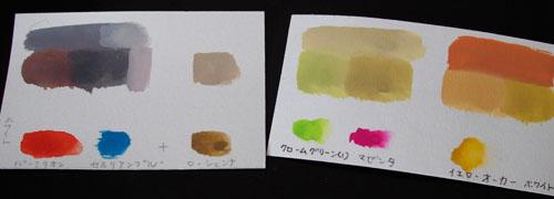 絵具 茶色 の 作り方